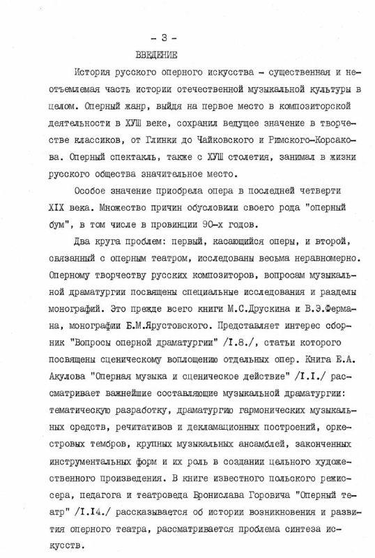 Содержание Русское оперное товарищество И. П. Прянишникова и некоторые проблемы развития оперной культуры России конца XIX века.