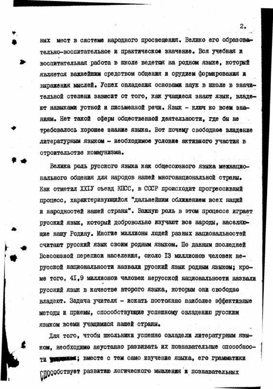 Содержание Лингвистические основы изучения русского словообразования в средней школе.