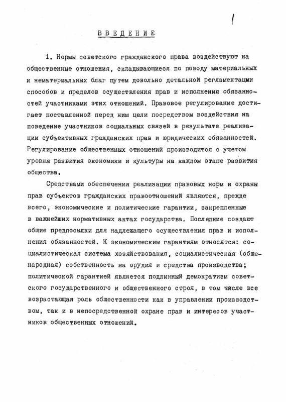 Содержание Меры защиты в советском гражданском праве.