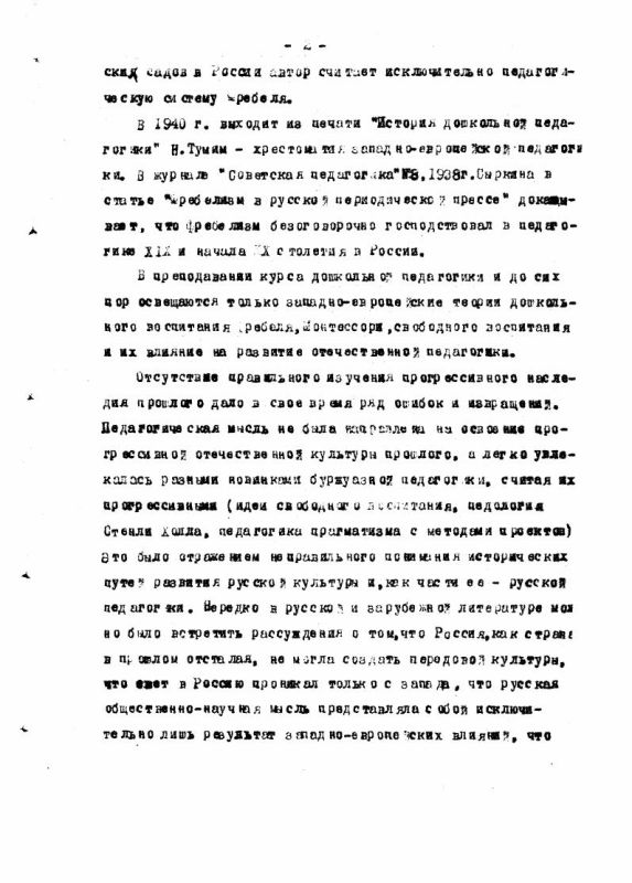 Содержание Дошкольное воспитание в России в 60-70 годах XIX столетия.