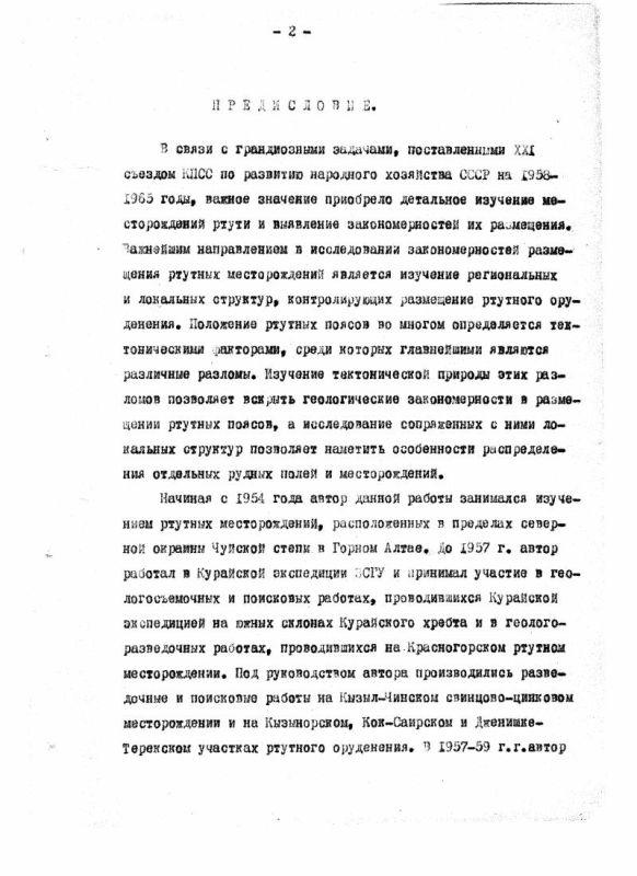 Содержание Ртутные месторождения Северной окраины Чуйской степи (Горный Алтай).