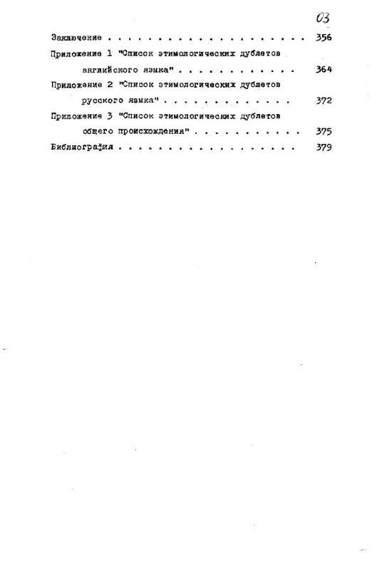 Содержание Этимологические дублеты общего происхождения в английском и русском языках.