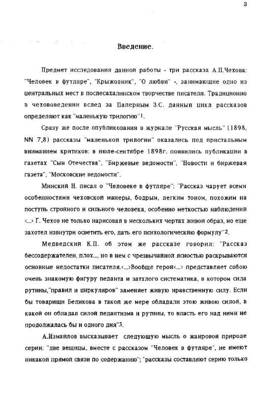 """Содержание Рассказы """"Человек в футляре"""", """"Крыжовник"""", """"О любви"""" в творчестве А. П. Чехова : к проблеме системного анализа"""