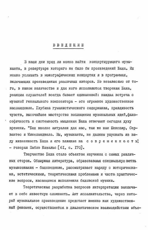 Содержание Виолончельные сюиты И.С. Баха и их значение в формировании музыканта-исполнителя