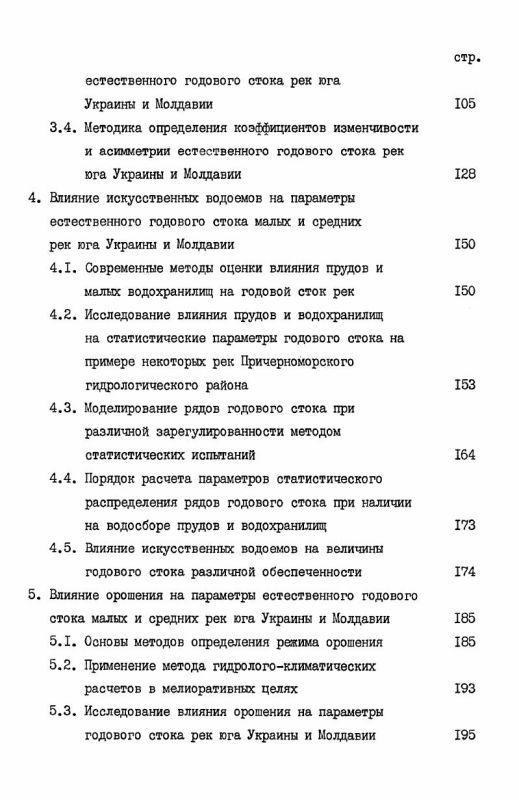 Содержание Влияние орошения и искусственных водоемов на характеристики годового стока рек юга Украины и Молдавии