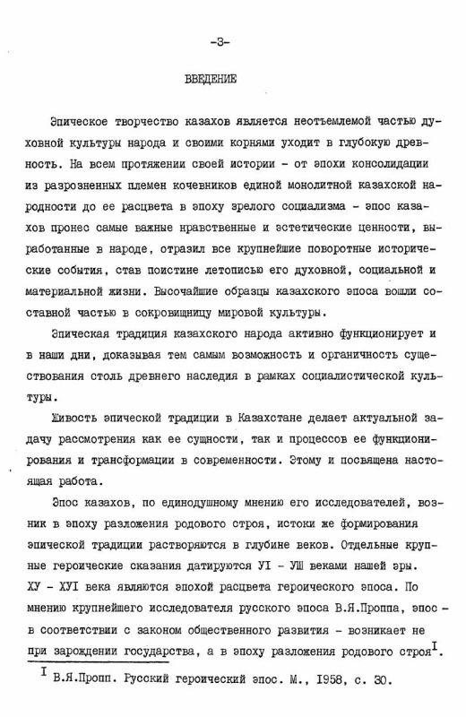 Содержание Проблема казахской эпической традиции (на музыкальном материале 1960-80-х годов)