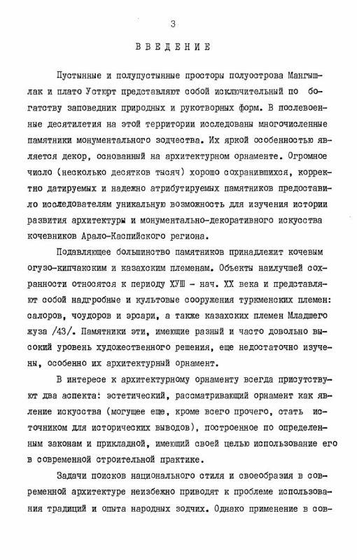Содержание Орнамент мемориальных памятников казахов (на материале некрополей Мангышлака)