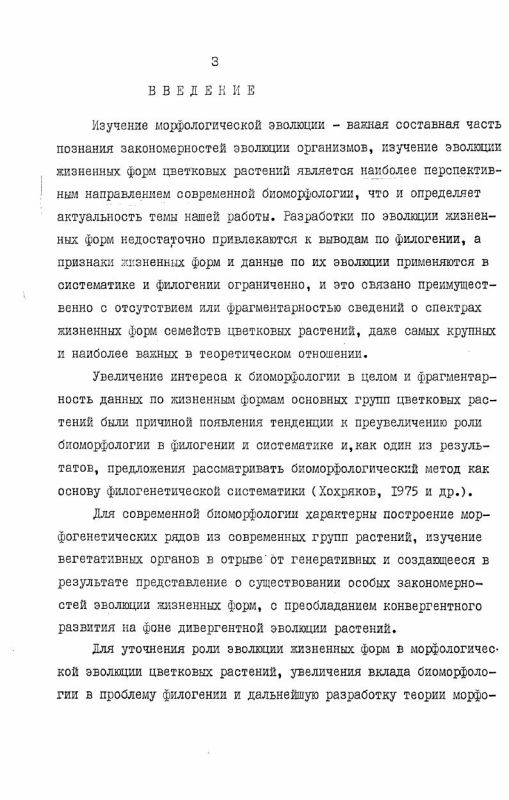 Содержание Морфологическая эволюция семейства лютиковые (Ranunculaceae Juss.)