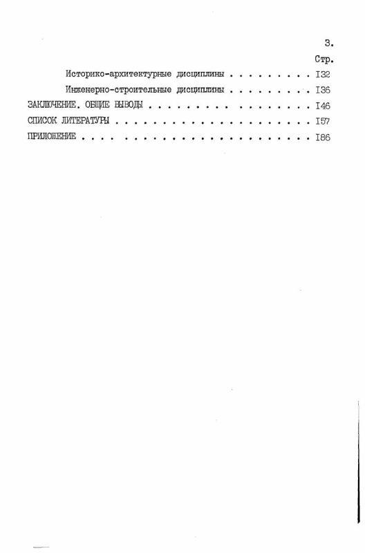 Содержание Архитектурное образование во Всероссийской Академии художеств (1932-1941 гг.)