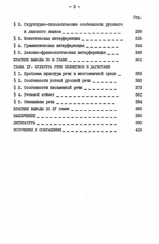 Содержание История становления и функционирование русского языка как средства межнационального общения в Дагестане (на материале лакского региона)