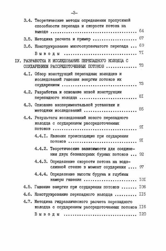 Содержание Разработка и совершенствование конструкции и методики расчета перепадных колодцев