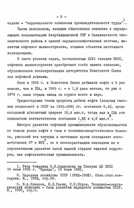 Содержание Развитие нефтяного машиностроения Азербайджанской ССР (1858-1980 гг.)