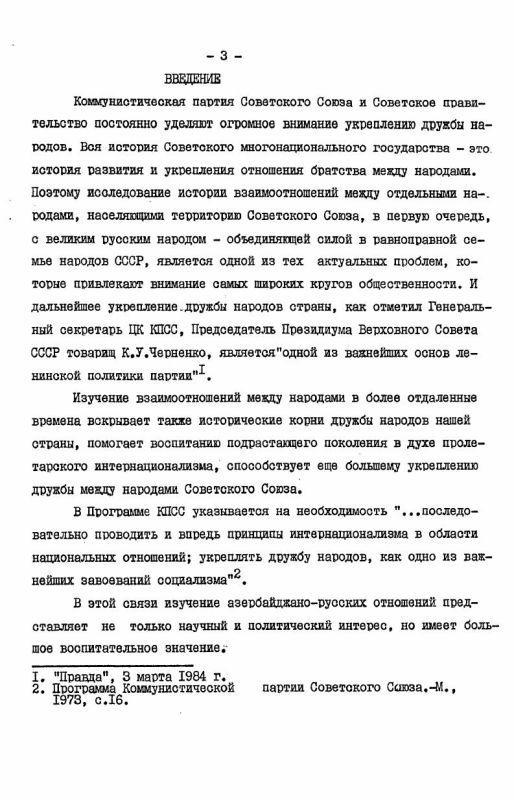 Содержание Борьба против иранской агрессии, турецких происков и усиление русской ориентации в Азербайджане на рубеже XVIII-XIX веков