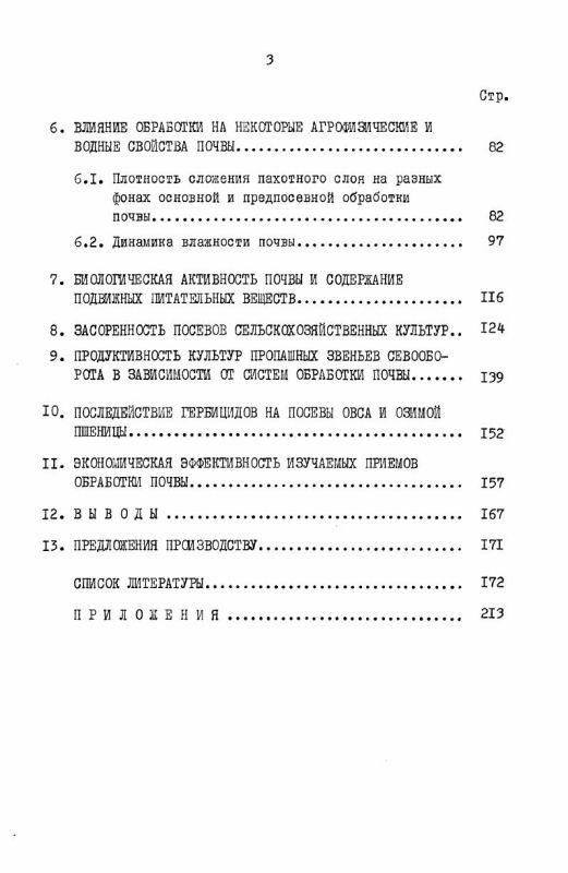 Содержание Почвозащитная технология обработки с элементами минимализации в пропашных звеньях севооборота предгорной зоны Крыма