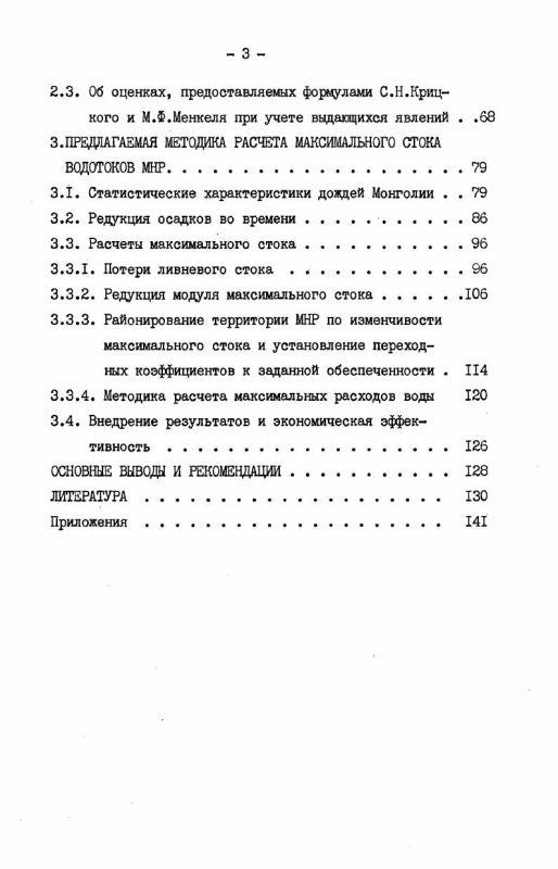 Содержание Дождевой сток на территории Монгольской Народной Республики и методика его расчета