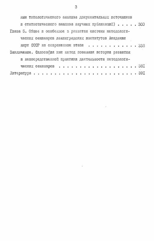 Содержание Принципы союза философии и частных наук и их реализация в научно-организационных формах (на опыте деятельности методологических семинаров за годы Советской власти)