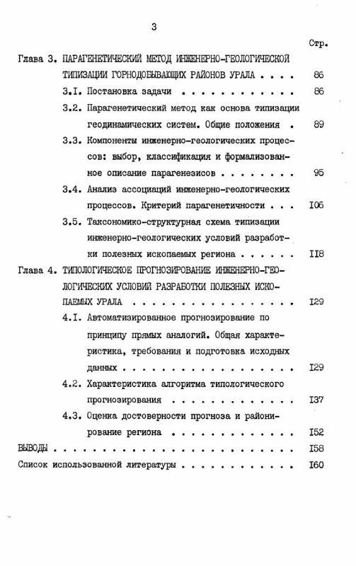 Содержание Типологическое прогнозирование инженерно-геологических условий разработки полезных ископаемых крупного горнодобывающего региона (на примере Урала)