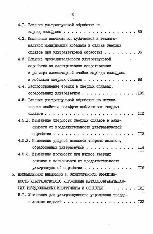 Содержание Ультразвуковое упрочнение вольфрамокобальтовых твердых сплавов
