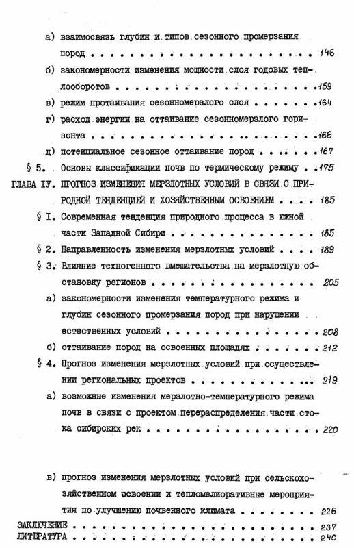 Содержание Закономерности сезонного промерзания пород южной части Западной Сибири и прогноз его изменения в связи с природными и антропогенными факторами