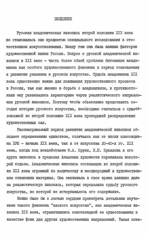 Содержание Русская академическая живопись второй половины XIX века