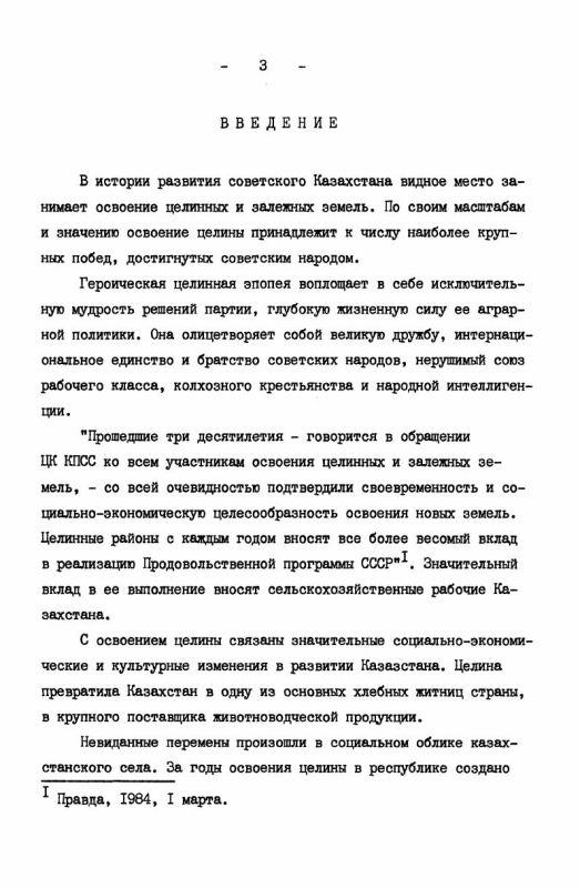 Содержание Влияние освоения целинных и залежных земель на динамику социальной структуры населения Казахстана (1954-1965 гг.)