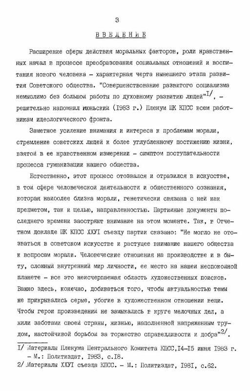 Содержание Проблемы морали в советском кино и опыт киномелодрамы