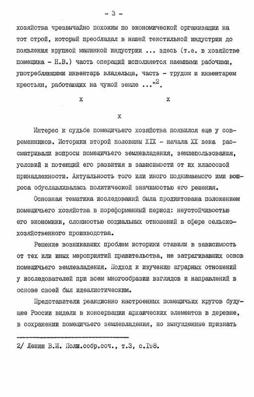 Содержание Статистические публикации Дворянского банка как источник для изучения помещичьего хозяйства России конца XIX - начала XX века