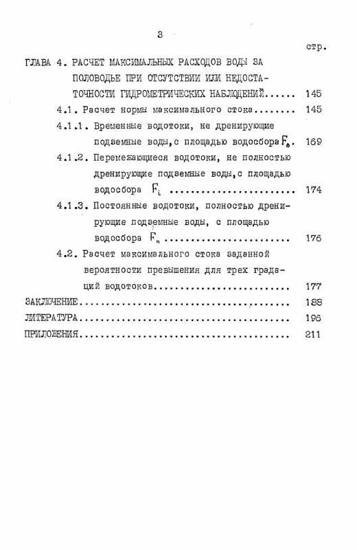 Содержание Формирование максимальных расходов весеннего половодья на малых водосборах Центрально-Черноземных областей