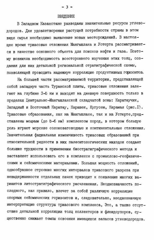 Содержание Стратиграфия триасовых отложений Мангышлака и Устюрта