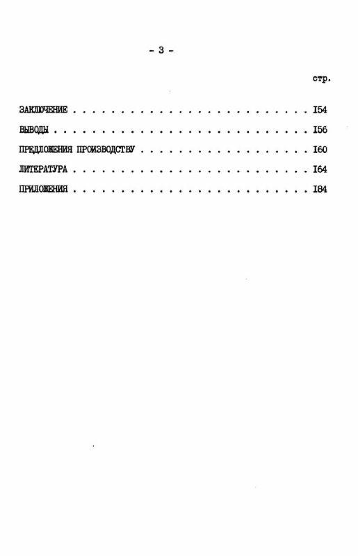 Содержание Выращивание сеянцев саксаула черного для лесомелиорации пастбищных угодий Северо-Западного Прикаспия