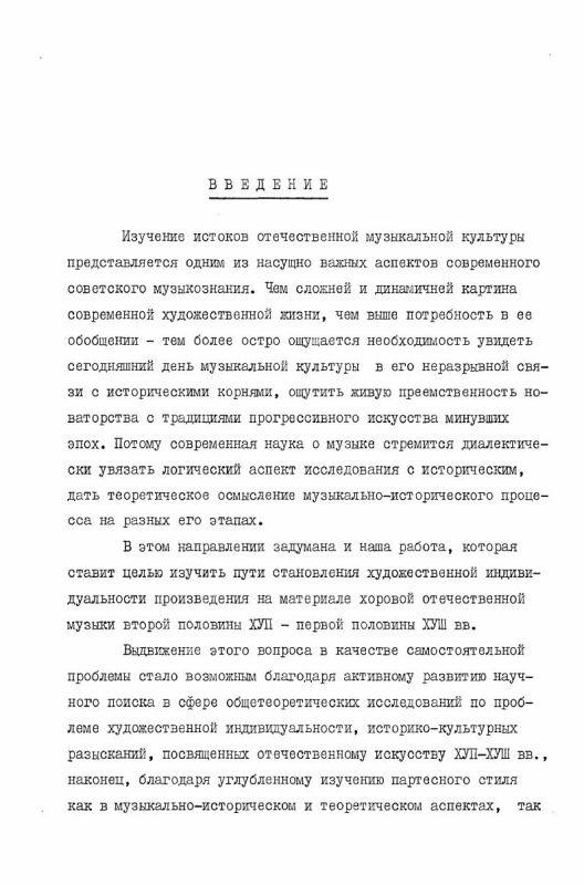 Содержание Проблема индивидуальности художественного целого в творчестве композиторов Украины и России второй половины XVII- первой половины XVIII веков