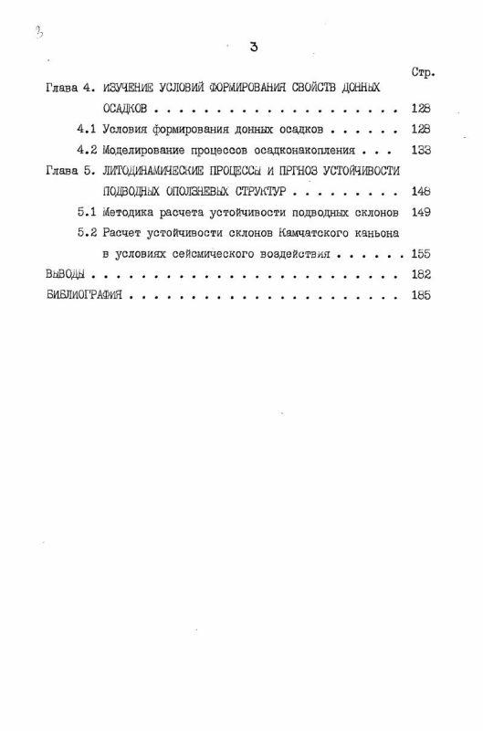 Содержание Инженерно-геологические исследования современных донных осадков (на примере Камчатского залива Тихого океана, Чаунской губы Восточно-Сибирского моря и Пицундского залива Черного моря)