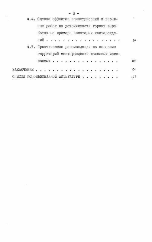 Содержание Поля напряжений в горных породах Восточного Узбекистана и оценка инженерно-геологических условий разработки месторождений полезных ископаемых