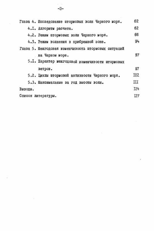 Содержание Исследование режима штормовых ветров и волн на примере Черного моря