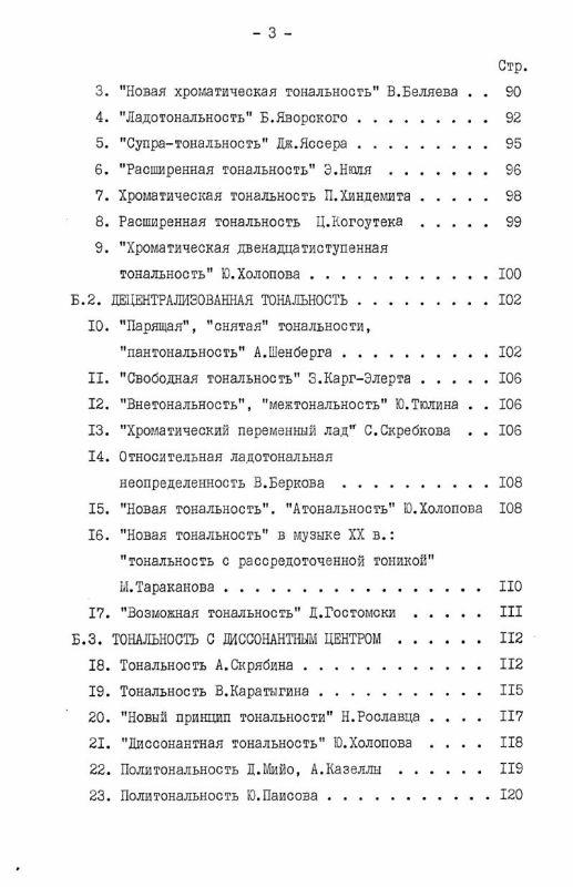Содержание Эволюция понятия тональности и новые гармонические явления в советской музыке