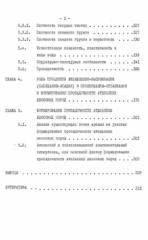 Содержание Условия формирования ательских пород Прикаспийской впадины и их инженерно-геологические особенности