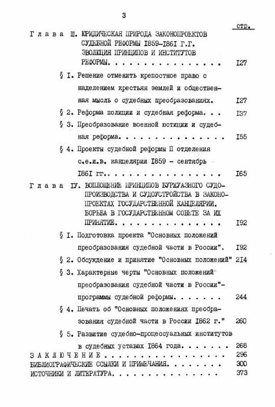 Содержание Судебная реформа 1864 года в России (сущность и социально-правовой механизм формирования)