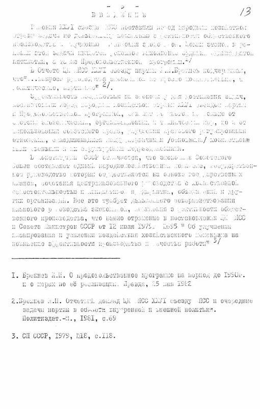 Содержание Предмет и метод советского хозяйственного права