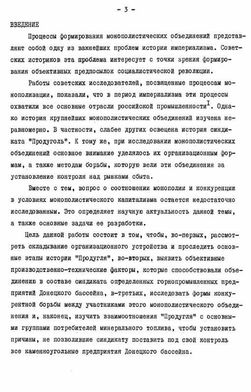 """Содержание Синдикат """"Продуголь"""" (1906-1914 гг.)"""
