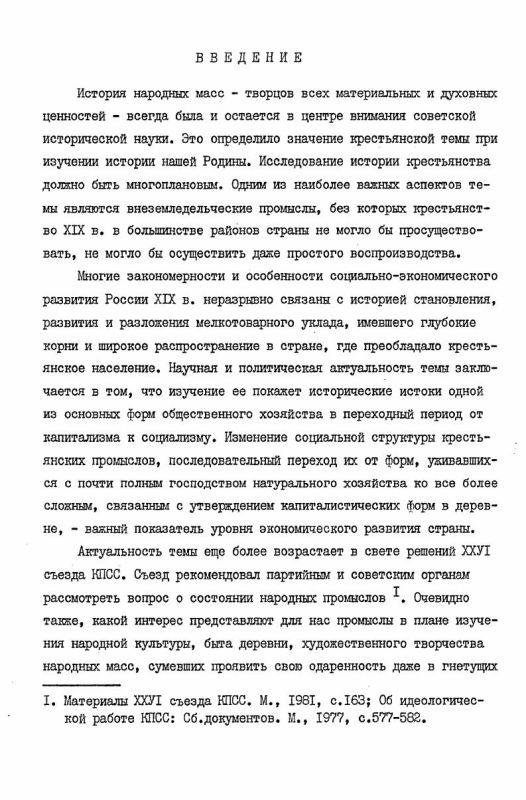 Содержание Крестьянская промышленность Удмуртии в период капитализма (60-90-е годы XIX в.)
