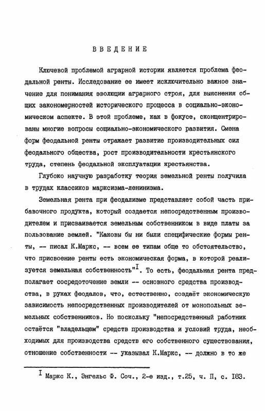 Содержание Феодальная рента в частновладельческих поместьях Белоруссии во второй половине XVI-XVIII вв.