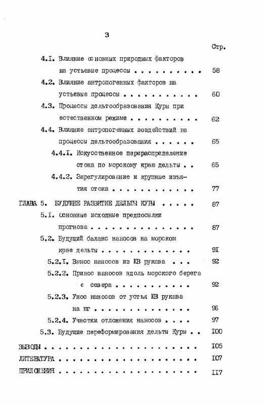 Содержание Влияние водохозяйственных мероприятий на процессы дельтообразования (на примере р. Куры)