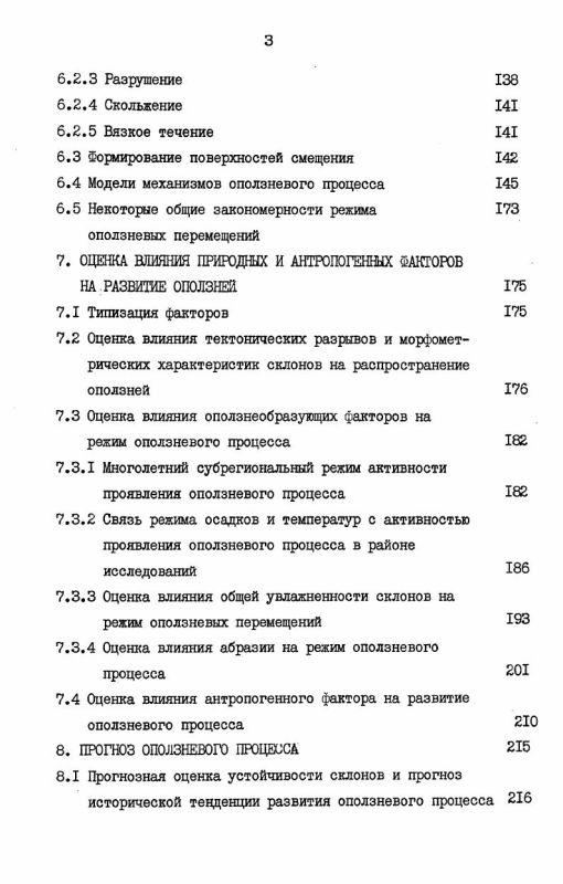 Содержание Исследование и прогноз оползневого процесса в майкопских отложениях (на примере оползневых районов Абхазии)