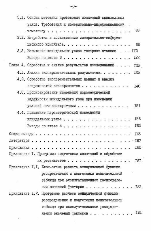 Содержание Разработка метода оценки технического состояния шпиндельных узлов станков по выходным параметрам точности (на примере токарного станка)