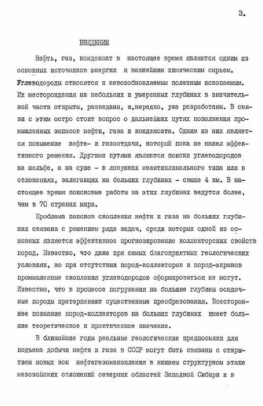 Содержание Литология и коллекторские свойства подсолевых терригенных пород юго-восточной части Прикаспийской впадины