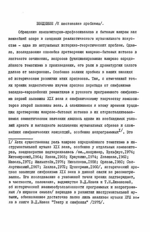 Содержание Значение бытовых жанров в музыкальной драматургии симфоний Чайковского и Брамса