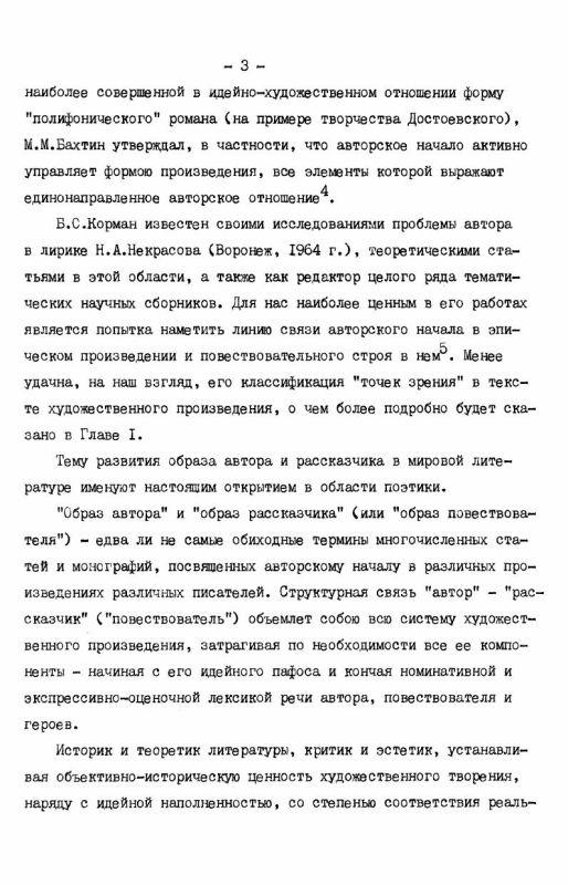 Содержание Повествовательные структуры художественной прозы Л.Н. Толстого (рассказ и повесть)