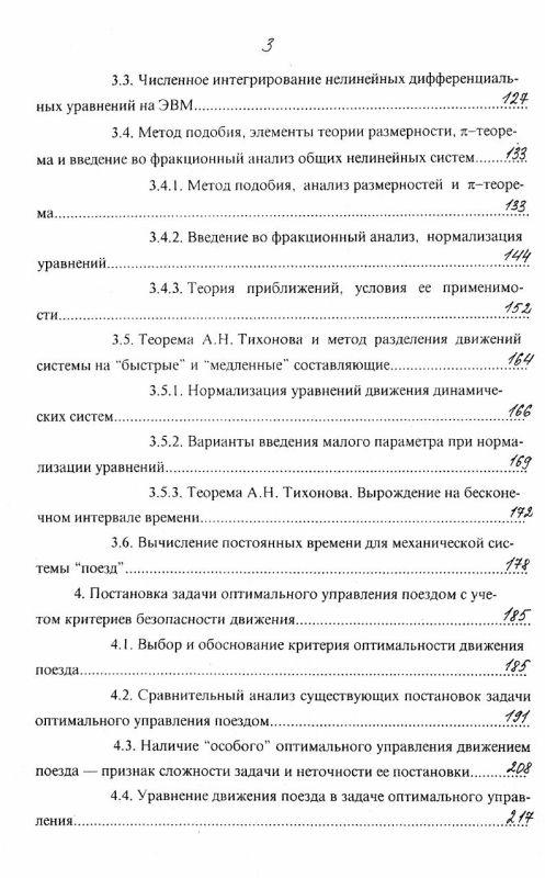 Содержание Оптимизация режимов ведения поезда с учетом критериев безопасности движения (методы и алгоритмы)
