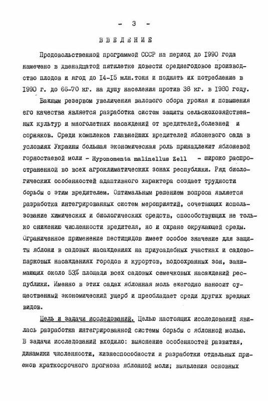 Содержание Особенности биологии яблонной моли и приемы регулирования ее численности в условиях лесостепи УССР