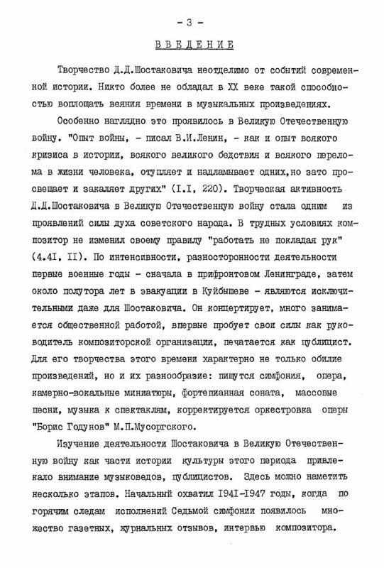 Содержание Творчество Д.Д. Шостаковича в первые годы Великой Отечественной войны